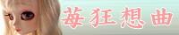苺狂想曲(★裕音★様)